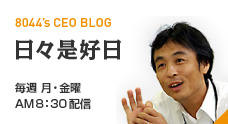 8044's CEO BLOG